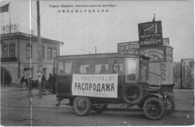 Harbin 1924